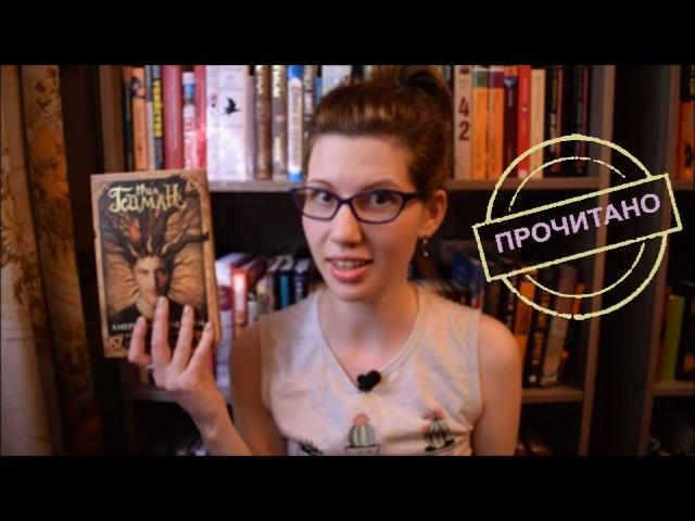 Обзор книг за 3 недели: Американские боги, журнал о Набокове и вторжение дзен-кот ...