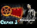 ВСЁ ТОЛЬКО ПО ТАКТИКЕ - Painkiller Black Edition - #3