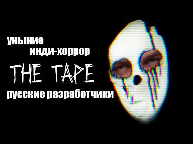 ЖИДОГЕЙМИНГ: The Tape