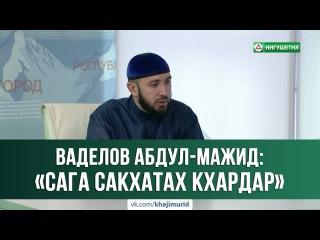 © Ваделов Абдул-Мажит - «Сага сакхатах кхардар» 19.07.2017