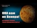 Сенсация NASA в Шоке Она вам не Венера!