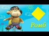 Развивающие мультики, изучение фигур (форм) для детей от 0 до 4 лет. Ромб