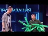 Импровизация 2 сезон 28 выпуск Руслан Белый (19.05.17 )