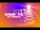 Новый год по-нашему 2017 на канале НСК 49
