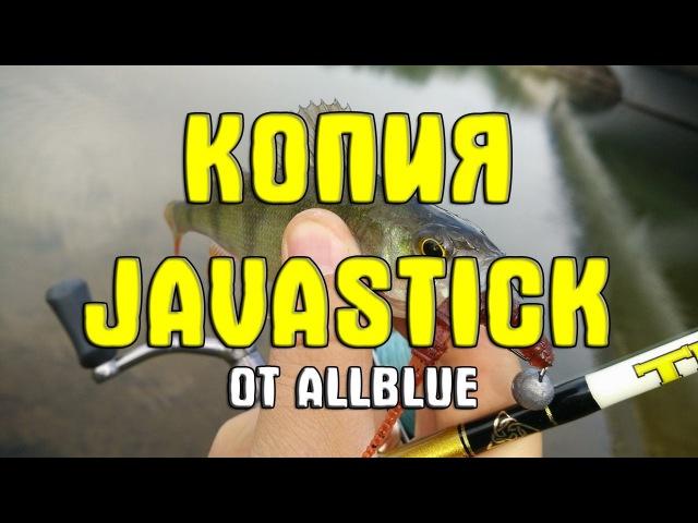 Копия Imakatsu Javastick (джавастик) от Allblue