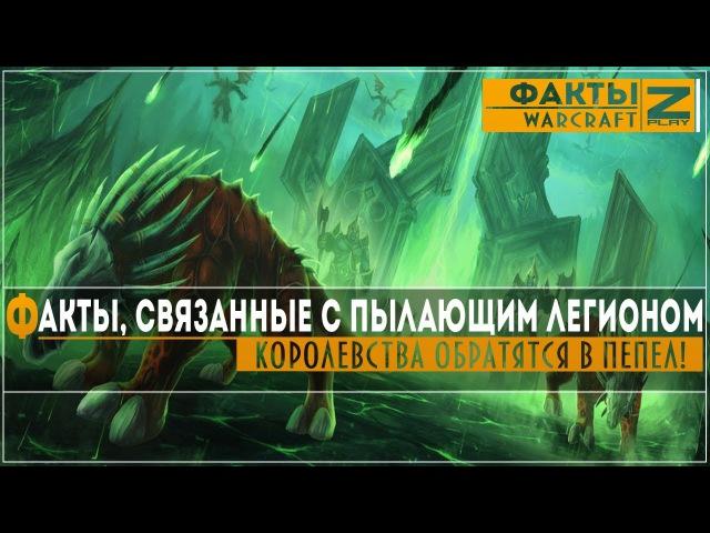 WarCraft | 10 Фактов о Пылающем Легионе [ZAGG]