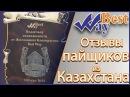 Бест Вей Отзывы пайщиков Best Way из Казахстана