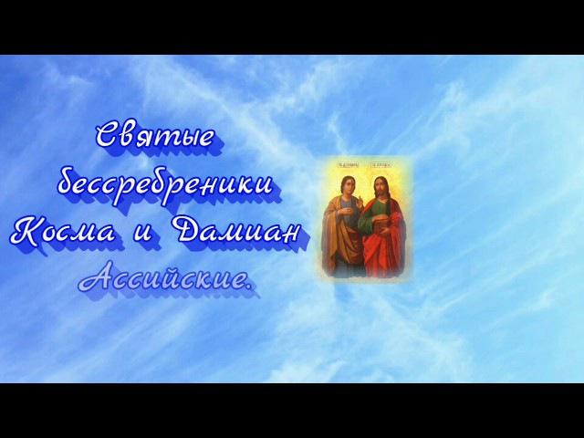 Святые бессребреники Косма и Дамиан 14 ноября день памяти