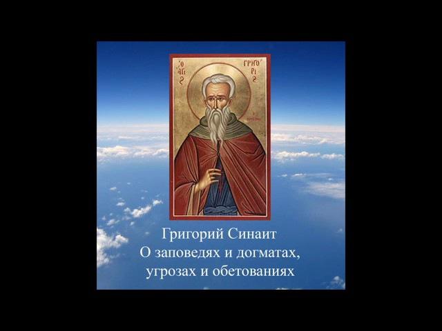 прп. Григорий Синаит - О заповедях и догматах, угрозах и обетованиях