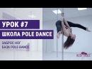Школа Pole Dance. Урок 7. Заброс ног в рогатку.