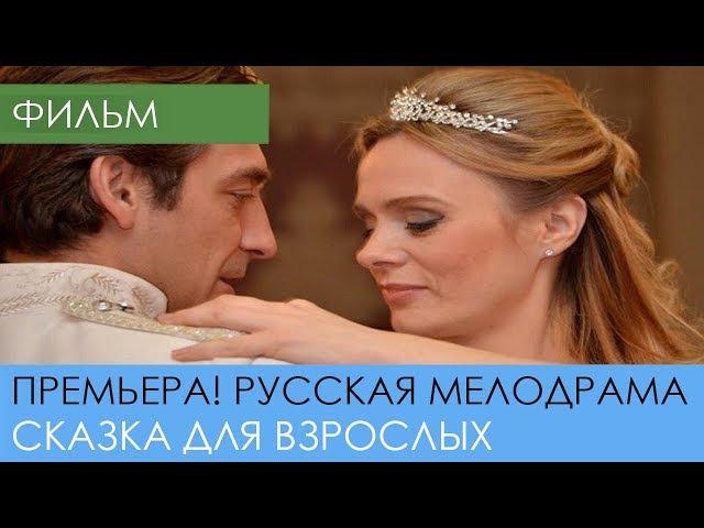 ПРЕМЬЕРА Сказка для взрослых 2017 Мелодрама Фильм про любовь и новогодние чуде