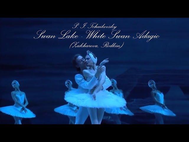 Swan Lake - White Swan Adagio (Zakharova, Rodkin)