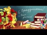 Поздравление с Днём Учителя 2016г. г.Пружаны школа искусств им.Г.Р.Ширмы.