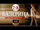 Балерина 7 8 серия сериал 2017 Русские Мелодрамы 2017 Новинки HD Films