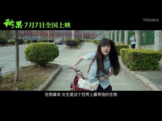 電影《秘果》終極預告 陳飛宇歐陽娜娜情竇初開 超清