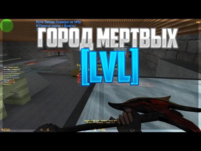 Играем на ZombieMod в CS 1.6 | Сервер Город Мёртвых [LVL] ( 127 серия )