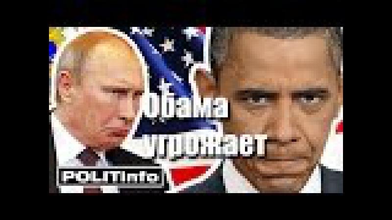 Обама угрожает России 19.12.16 ОСОБАЯ СТАТЬЯ