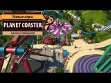 Planet Coaster обзор игры, рецензия и воспоминая о Rollercoaster Tycoon
