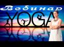 Вебинар Йог и йога. Что такое поющие чаши и сила медитации. Растяжка. Елизавета Лилеева. Медитации