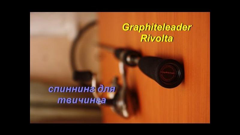 Graphiteleader Rivolta 702M. Пожалуй один из лучших спиннингов для твичинга.