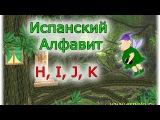 Испанский с нуля Урок 1 El alfabeto - алфавит  №4 - H, I, J, K