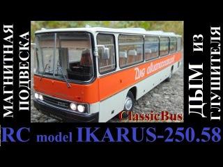 TEST DRIVE RC модели Икарус 250.58 Classicbus   неодимовая магнитная подвеска   дым из глушителя