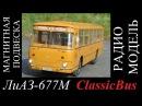 Test Drive радиоуправляемой модели автобуса ЛиАЗ-677М Classicbus | неодимовая магнитная по
