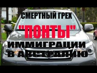 ПОНТЫ-6 СМЕРТНЫЙ ГРЕХ ИММИГРАЦИИ В АВСТРАЛИЮ. РАЗМЕС-1234