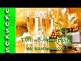 ТОП-3 Простых и быстрых коктейлей на Новый год 2017