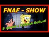 Фнаф - 5 ночей с Губкой Бобом!(5 ночей с фредди!Прикол по фнаф!Фнаф анимация!Ржака и...