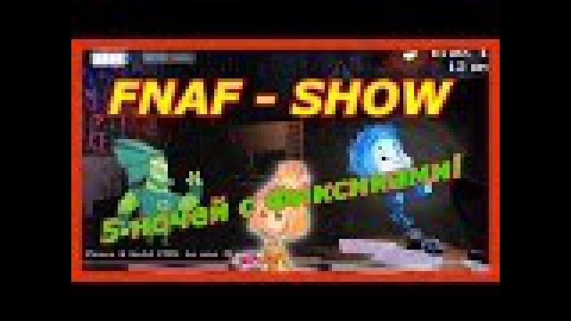Фнаф 5 ночей с Фиксиками Прикол по игре 5 ночей с фредди Fnaf приколы Ржака и нарк