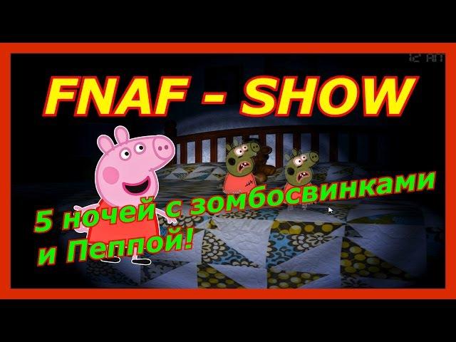 Фнаф - 5 ночей с зомбосвинками и Пеппой!(5 ночей с фредди!Прикол по игре фнаф 4!Фнаф ...