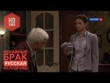 НЕРАВНЫЙ БРАК Русский мини-сериал HD 1080 Русские фильмы/сериалы 2016