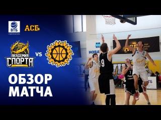 СЛ ВТБ. ПГАФКСиТ - Энергия-СамГТУ (7.11.17) Обзор матча
