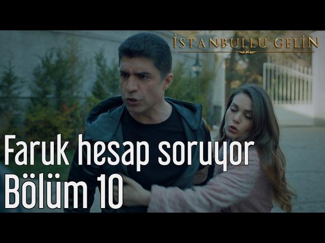 İstanbullu Gelin 10. Bölüm - Faruk Hesap Soruyor