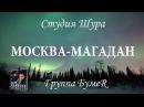 Группа Бумер - Москва - Магадан Студия Шура клипы шансон
