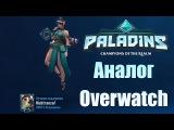 Paladins #1 (Аналог Overwatch)