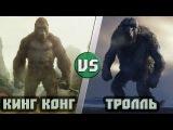 Кинг Конг (Конг: Остров Черепа) vs Тролль (фильм Охотники на Троллей)