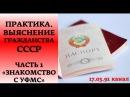 Практика Выяснение гражданства СССР Часть 1 Знакомство с УФМС