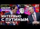 ИНТЕРВЬЮ С ПУТИНЫМ Оливера Стоуна Обзор Фильма Часть 2 Быть Или