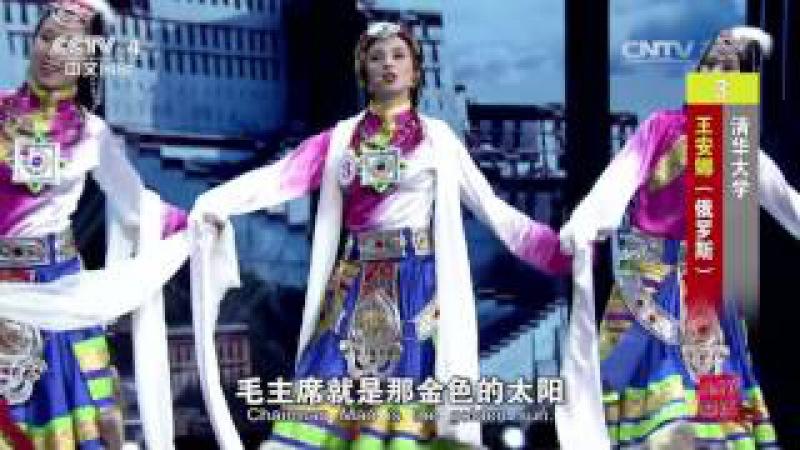 2016汉语桥 才艺会 歌曲《北京的金山上》 演唱:王安娜 CCTV 4