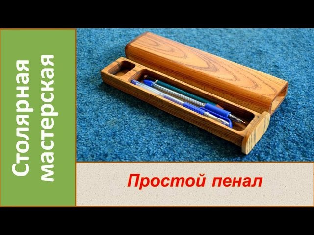 Пенал из дерева для письменных принадлежностей своими руками Деревянный пенал Wooden pencil box