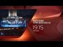т/c Москва. Три вокзала 8 сентябряанонс