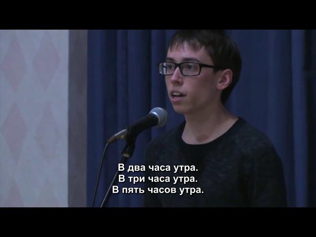 Patrick Roche 'Siri A Coping Mechanism' RUS SUB Slam poetry