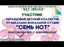 Образцовый детский коллектив музыкально-вокальной студии Семь нот - Все ли мож...