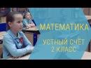 УСТНЫЙ СЧЁТ - 2 КЛАСС - МАТЕМАТИКА