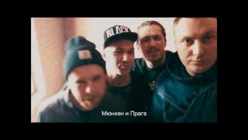 Каста • Каста - Везем на пробу русского рэпа в Европу / Приглос в Мюнхен и Прагу