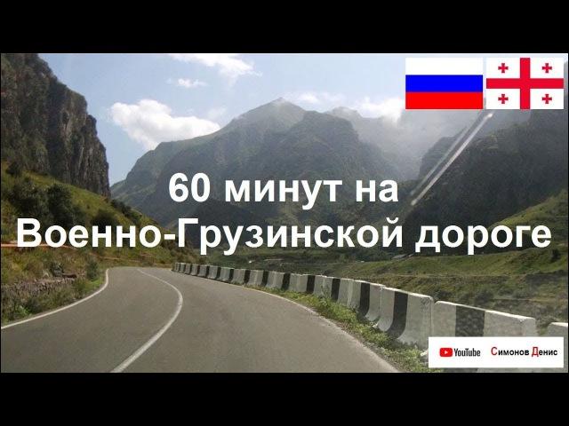 60 минут на Военно-Грузинской дороге.