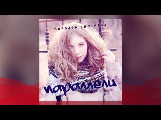 Варвара Кистяева — Параллели (OST Пастели) — Single
