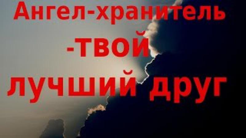 Когда к человеку приставляется Ангел Хранитель Православный взгляд